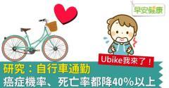 研究:自行車通勤,癌症機率、死亡率都降40%以上