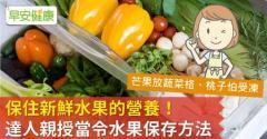 保住新鮮水果的營養!達人親授當令水果保存方法