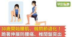 30歲開始腰肌、髖關節退化!跪著伸展防腰痛、椎間盤突出
