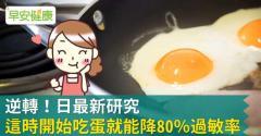 逆轉!日最新研究,這時開始吃蛋就能降80%過敏率