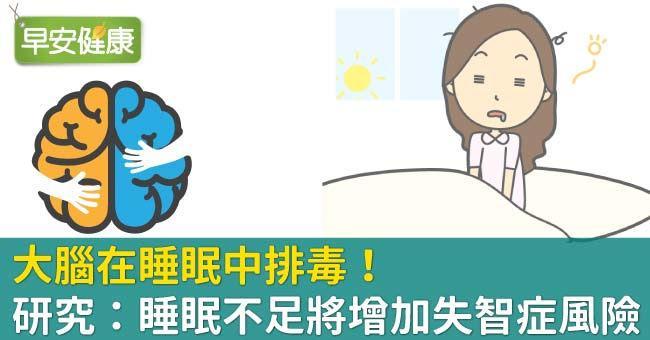 大腦在睡眠中排毒!研究:睡眠不足將增加失智症風險