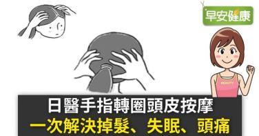 日醫手指轉圈頭皮按摩,一次解決掉髮、失眠、頭痛