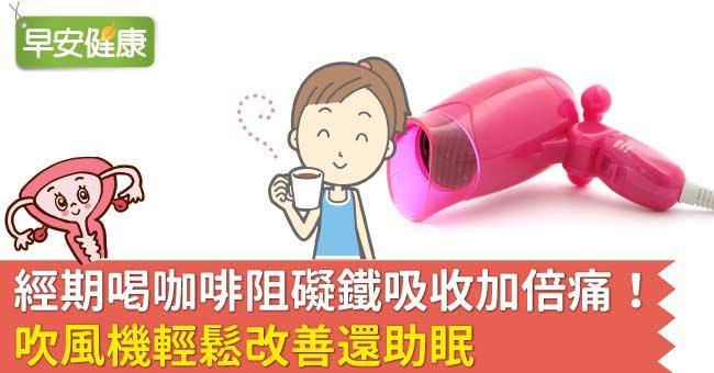 經期喝咖啡阻礙鐵吸收加倍痛!吹風機輕鬆改善還助眠