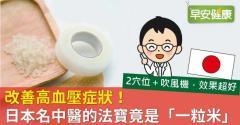 改善高血壓症狀!日本名中醫的法寶竟是「一粒米」