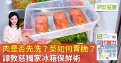 肉是否先洗?菜如何青脆?譚敦慈獨家冰箱保鮮術