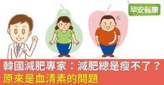 韓國減肥專家:減肥總是瘦不了?原來是血清素的問題