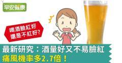 最新研究:酒量好又不易臉紅,痛風機率多2.7倍!