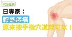 日專家:膝蓋疼痛原來按手指穴道就可以!