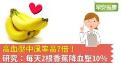 高血壓中風率高7倍!研究:每天2根香蕉降血壓10%