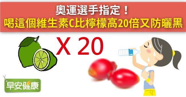 奧運選手指定!喝這個維生素C比檸檬高20倍又防曬黑