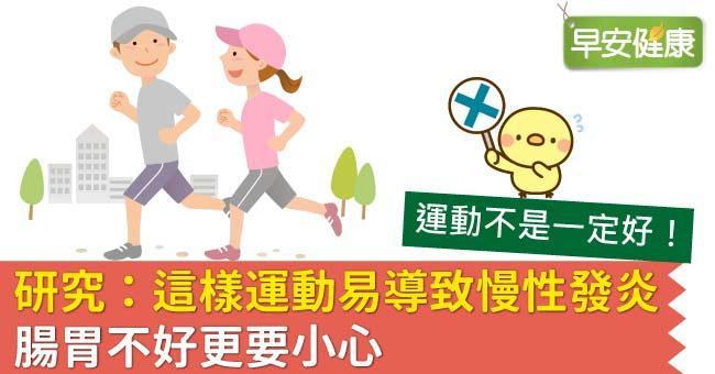 研究:這樣運動易導致慢性發炎,腸胃不好更要小心