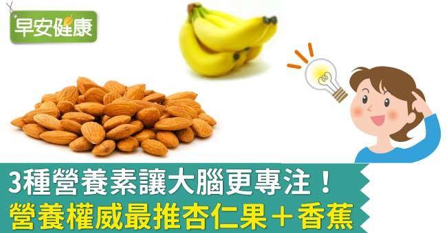 3種營養素讓大腦更專注!營養權威最推杏仁果+香蕉