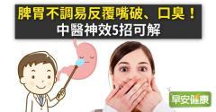 脾胃不調易反覆嘴破、口臭!中醫神效5招可解