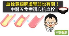 血栓竟跟脾虛胃弱也有關!中醫五食療護心抗血栓