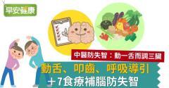 動舌、叩齒、呼吸導引+7食療補腦防失智
