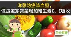 洋蔥防癌降血壓,做這道家常菜增加維生素C、E吸收