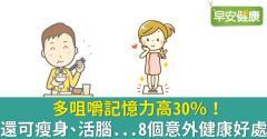 多咀嚼記憶力高30%!還可瘦身、活腦...8個意外健康好處