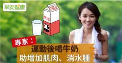 運動後喝牛奶助增加肌肉、消水腫