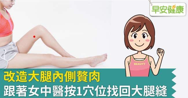 改造大腿內側贅肉,跟著女中醫按1穴位找回大腿縫