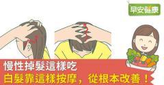 慢性掉髮這樣吃,白髮靠這樣按摩,從根本改善!