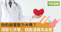 你的血管壓力大嗎?減壓七步驟,就能遠離高血壓