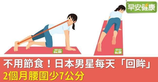 不用節食!日本男星每天「回眸」,2個月腰圍少7公分