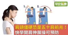 肩頸僵硬恐是五十肩前兆!快學開肩伸展操可預防