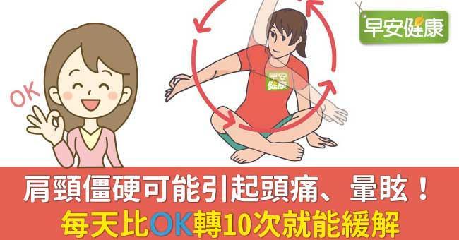 肩頸僵硬可能引起頭痛、暈眩!每天比「OK」轉10次就能緩解