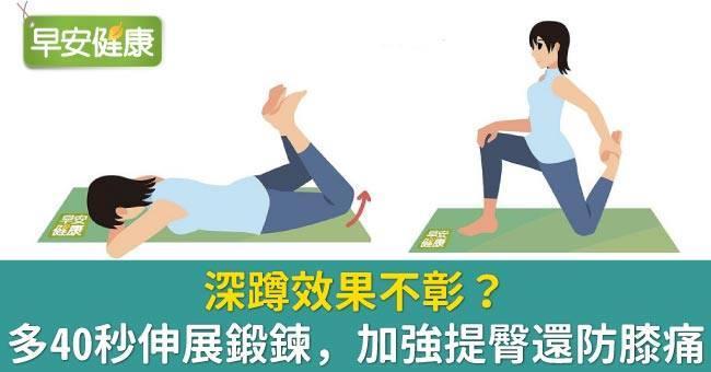 深蹲效果不彰?多40秒伸展鍛鍊,加強提臀還防膝痛