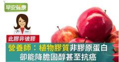 營養師:植物膠質非膠原蛋白,卻能降膽固醇甚至抗癌