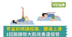 骨盆前傾讓經痛、腰痛上身!1招鍛鍊臀大肌改善還瘦臀