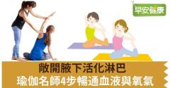 敞開腋下活化淋巴,瑜伽名師4步暢通血液與氧氣