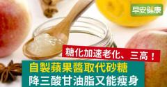 自製蘋果醬取代砂糖,降三酸甘油脂又能瘦身