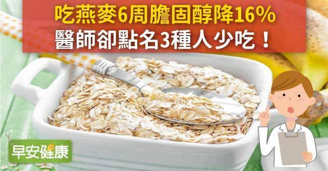 吃燕麥6周膽固醇降16%,醫師卻點名3種人少吃!