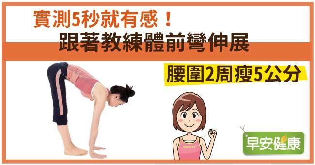 實測5秒就有感!跟著教練體前彎伸展,腰圍2周瘦5公分