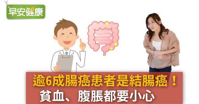 逾6成腸癌患者是結腸癌!貧血、腹脹都要小心