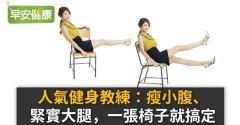 人氣健身教練:瘦小腹、緊實大腿,一張椅子就搞定