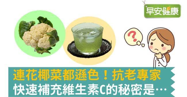 連花椰菜都遜色!抗老專家快速補充維生素C的秘密是…
