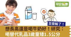 想長高還是喝牛奶好!研究:喝替代乳品3歲童矮1.5公分
