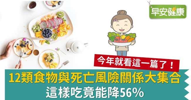 12類食物與死亡風險關係大集合,這樣吃竟能降56%