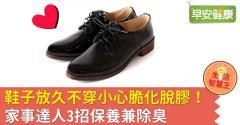 鞋子放久不穿小心脆化脫膠!家事達人3招保養兼除臭