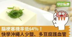 腦梗塞機率低64%!快學沖繩人少鹽、多豆腐護血管