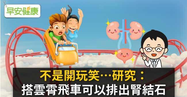 不是開玩笑…研究:搭雲霄飛車可以排出腎結石