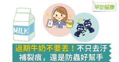 過期牛奶不要丟!不只去汙、補裂痕,還是防蟲好幫手