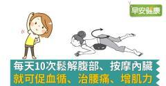 每天10次鬆解腹部、按摩內臟,就可促血循、治腰痛、增肌力