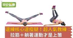邊練核心邊瘦腿!超人氣教練:拉筋+躺著運動才是上策