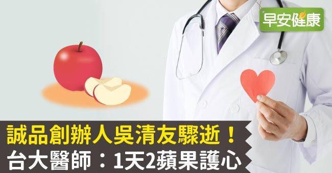 誠品創辦人吳清友驟逝!台大醫師:1天2蘋果護心
