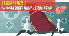 肝癌非絕症!名中醫循肝膽經3招防肝癌