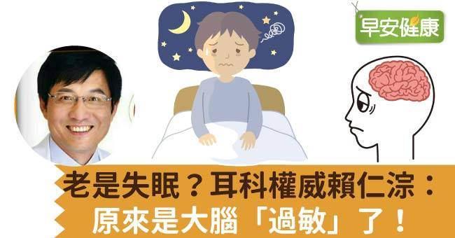 老是失眠?耳科權威賴仁淙:原來是大腦「過敏」了!
