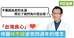 他做人家好幾輩子的事...「台灣良心」俠醫林杰樑